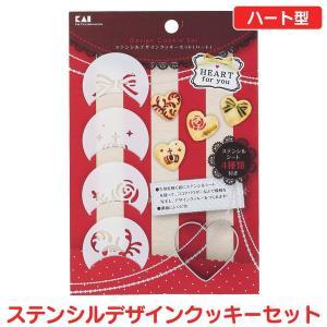 ステンシルデザインクッキーセット ハート  FP5396 貝印 【メール便】 (在庫処分) (訳あり:箱汚れ)|joylight