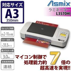 Asmix(アスミックス) アスカ 6ローラ ラミネーターA3 L3570HI|joylight