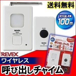 玄関チャイム ワイヤレスチャイム 介護用呼び出しに X810 リーベックス REVEX|joylight