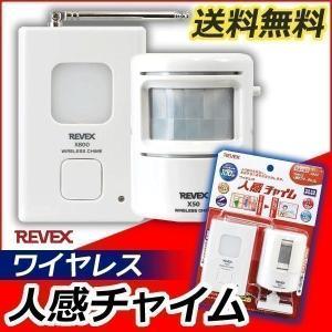 人感 センサー チャイム ワイヤレス 受信機 送信機セット リーベックス X850 人気|joylight
