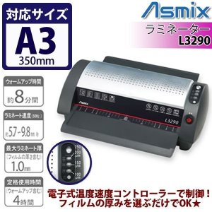 Asmix(アスミックス) アスカ 4ローラ ラミネーターA3 L3290|joylight