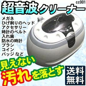 メガネ洗浄器 超音波洗浄機 メガネクリーナー 超音波クリーナー cc001|joylight