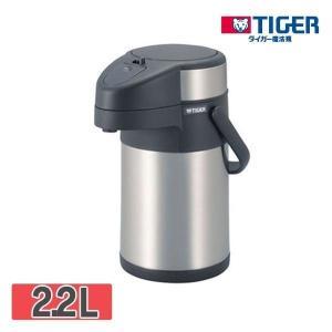 ステンレスエアーポット MAB-A220 2.2L タイガー|joylight