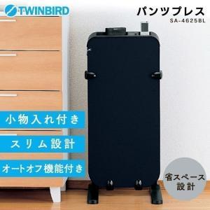 ズボンプレッサー パンツプレス SA-4625BL ツインバード TWINBIRD 人気|joylight