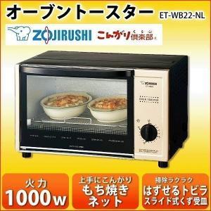 オーブントースター ET-WB22-NL 象印 joylight