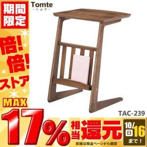 ソファサイドテーブル TAC-239 ウォールナット joylight