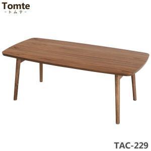 フォールディングテーブル TAC-229 ウォールナット joylight