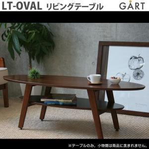 リビングテーブル 北欧 LT-OVAL  代引不可 joylight