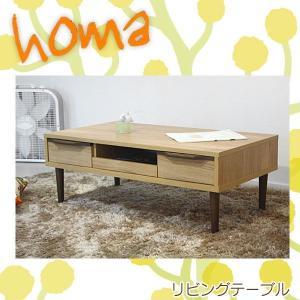 リビングテーブル 北欧 homa (代引不可) joylight