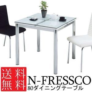 ダイニングテーブル Nフレスコ 80 リビング家具 デスク 机 (代引不可) joylight