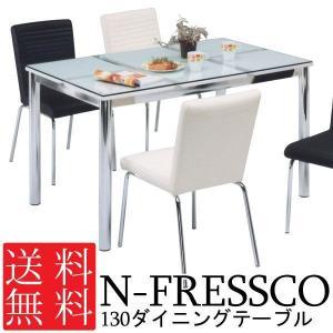 ダイニングテーブル Nフレスコ 130 リビング家具 デスク 机 (代引不可) joylight