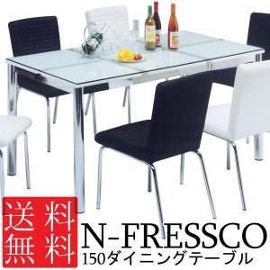 ダイニングテーブル Nフレスコ 150 リビング家具 デスク 机 (代引不可) joylight