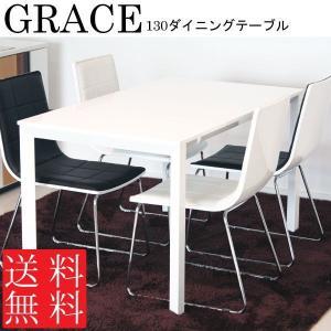 ダイニングテーブル グレース 130 リビング家具 デスク 机 (代引不可) joylight