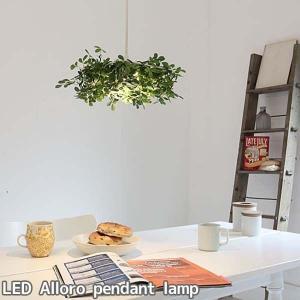 ペンダントランプ ペンダントライト  LED Alloro pendant lamp DI CLASSE  ディクラッセ|joylight