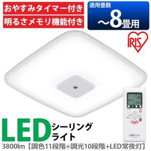 アウトレット 〜8畳対応 角型LEDシーリングライト 3800lm CL8DL-KSL1 アイリスオーヤマ|joylight