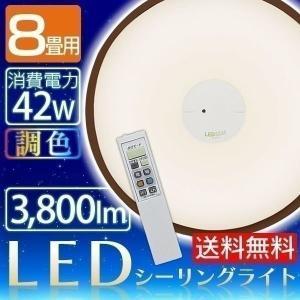 訳有り LED シーリングライト 調光 調色 天井 照明 CL8DL-W1-M  (在庫処分) 一人暮らし おしゃれ 新生活|joylight