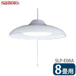 LEDペンダントライト 〜8畳用洋風 SLP-E08A SANORE サナーエレクトロニクス|joylight
