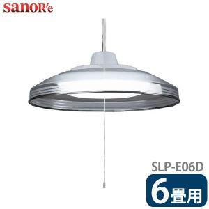 LEDペンダントライト 〜6畳用洋風 SLP-E06D SANORE サナーエレクトロニクス 人気|joylight