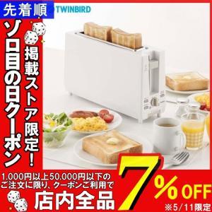 ポップアップトースター TS-D404W ツインバード 人気|joylight