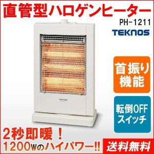 電気ストーブ 暖房 ヒーター ストーブ 直管型 ハロゲンヒーター PH-1211 ホワイト (在庫処...