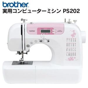ブラザー 実用コンピューターミシン PS202|joylight