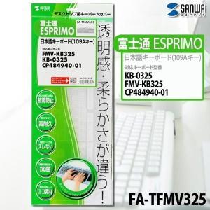 デスクトップ用キーボードカバー (富士通 ESPRIMO) FA-TFMV325(サンワサプライ) 人気|joylight