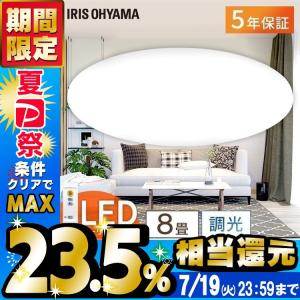 LED シーリングライト 8畳 調光 アイリスオ...の商品画像