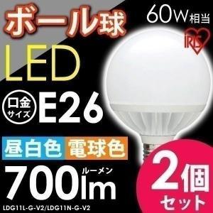 2個セット LED電球 E26 ボール球 60W形相当 700lm LDG11L-G-V2・LDG11N-G-V2 アイリスオーヤマ