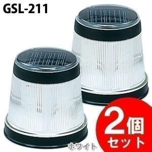 ソーラーライト 防犯灯 防犯ライト GSL-211W・GSL-211L パルス式 お得な2個セット アイリスオーヤマ 人気|joylight