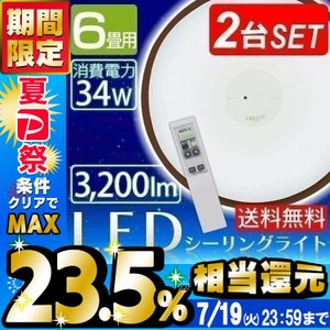 LEDシーリングライト 照明 天井 6畳 HS6N-W 2台セット 調光 一人暮らし おしゃれ 新生活|joylight