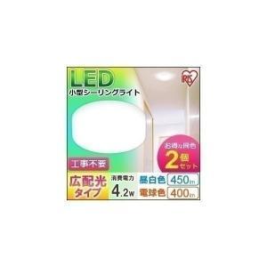 シーリングライト LED 小型 60W相当 広配光タイプ 2...