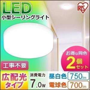 シーリングライト LED 小型 100W相当 広配光タイプ 2個セット SCL7N-E・SCL7L-E 照明器具 天井 アイリスオーヤマ (あすつく)|joylight