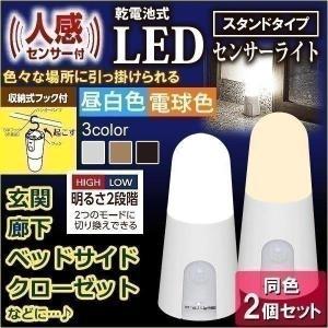 【お得な同色2個セット】 乾電池式LED室内センサーライト(スタンドタイプ)です☆収納式フック付で、...