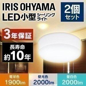 小型 シーリングライト LED 4.5畳 2個セット 小型 100W相当以上 照明 電気 リビング キッチン 廊下 1900lm 2000lm アイリ スオーヤマ(あすつく)|joylight
