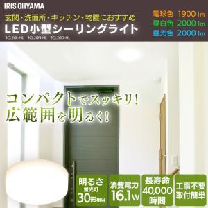 小型 シーリングライト LED 4.5畳 2個セット 小型 100W相当以上 照明 電気 リビング キッチン 廊下 1900lm 2000lm アイリ スオーヤマ(あすつく)|joylight|02