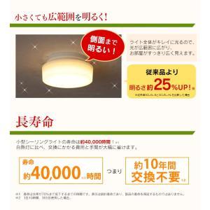 小型 シーリングライト LED 4.5畳 2個セット 小型 100W相当以上 照明 電気 リビング キッチン 廊下 1900lm 2000lm アイリ スオーヤマ(あすつく)|joylight|06