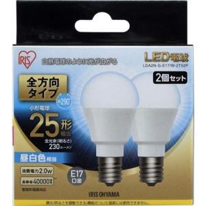 LED電球 E17 全方向タイプ 25W形相当 LDA2N・L-G-E17/W-2T52P 昼白色・電球色 4個セット アイリスオーヤマ|joylight|04