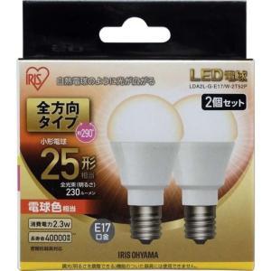 LED電球 E17 全方向タイプ 25W形相当 LDA2N・L-G-E17/W-2T52P 昼白色・電球色 4個セット アイリスオーヤマ|joylight|07