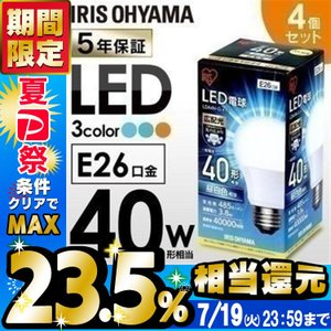 LED電球 E26 40W 4個セット 電球 led 省エネ 節電 広配光 メーカー5年保証 アイリスオーヤマ 40W LDA4N-G-4T4|joylight