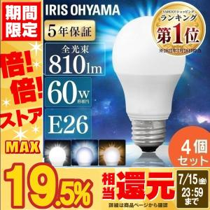 LED電球 E26 60W 広配光 4個セット アイリスオーヤマ 昼光色 昼白色 電球色 LDA7D-G-6T62P LDA7N-G-6T62P LDA7L-G-6T62P(あすつく)|joylight