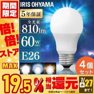 LED電球 60w相当 E26 60W 広配光 4個セット 電球 LED 60形相当 アイリスオーヤマ 昼光色 昼白色 電球色 LDA7D-G-6T62P LDA7N-G-6T62P LDA7L-G-6T62P|joylight|15