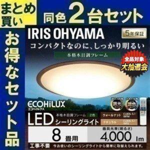 LEDシーリングライト シーリングライト LED 8畳 調色 天井 照明 器具 2個セット 木目調 リビング ダイニング  CL8DL-5.1WF アイリスオーヤマ (AS)|joylight