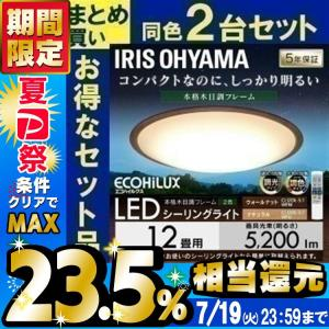 LEDシーリングライト シーリングライト LED 12畳 調色 天井 照明 器具 2個セット 木目調 リビング ダイニング  CL12DL-5.1WF アイリスオーヤマ (AS)|joylight