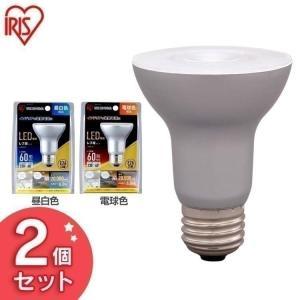 (2個セット)LED電球 レフ球タイプ E26 60形相当 LDR6N-W LDR6L-W 昼白色相当 電球色相当 アイリスオーヤマ joylight