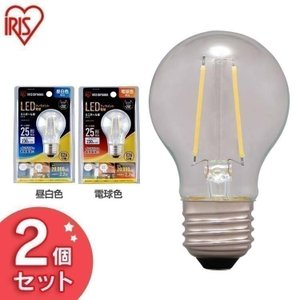 (2個セット)LEDフィラメント電球 ミニボール球タイプ E26 25形相当 LDG2N-G-FC LDG2L-G-FC 昼白色相当 電球色相当 アイリスオーヤマ joylight