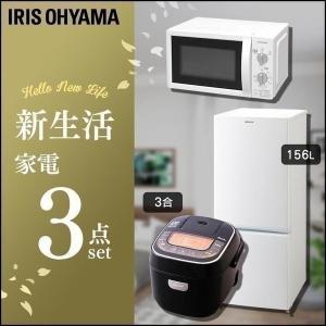 家電セット 新生活 3点セット 冷蔵庫 156L +炊飯器 3合 ブラック+電子レンジ 17L ターンテーブル アイリスオーヤマ|joylight