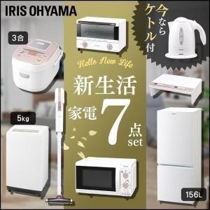 今ならケトル付き 新生活 7点セット 冷蔵庫+洗濯機+電子レンジ  +オーブン+ihジャー炊飯器+ スティッククリーナー+IHクッキングヒーター アイリスオーヤマ|joylight