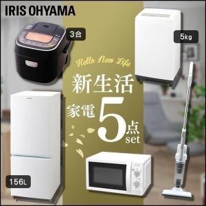 家電セット 新生活 5点セット 冷蔵庫156L+洗濯機5kg+電子レンジ17Lターンテーブル+炊飯器3合+サイクロン式 スティッククリーナー アイリスオーヤマ|joylight