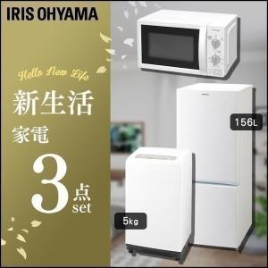 家電セット 新生活 3点セット 冷蔵庫 156L+洗濯機 5kg+電子レンジ ターンテーブル 17L アイリスオーヤマ|joylight