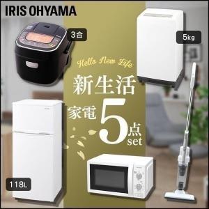 家電セット 新生活 5点セット 冷蔵庫118L+洗濯機5kg+電子レンジ17L ターンテーブル+炊飯器3合+サイクロン式 スティッククリーナー アイリスオーヤマ|joylight
